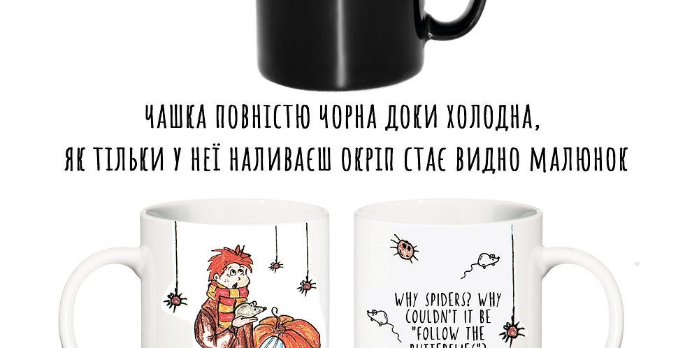 Magic cup Рон
