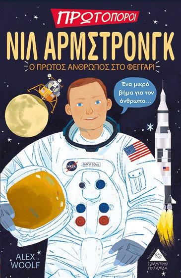 Νιλ Άρμστρονγκ: Ο πρώτος άνθρωπος στο φεγγάρι