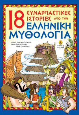 18 συναρπαστικές ιστορίες από την Ελληνική Μυθολογία/Ελληνική Μυθολογία