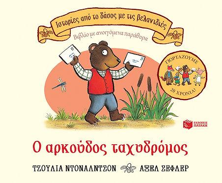 Ο αρκούδος ταχυδρόμος, επετειακή έκδοση 20 χρόνια