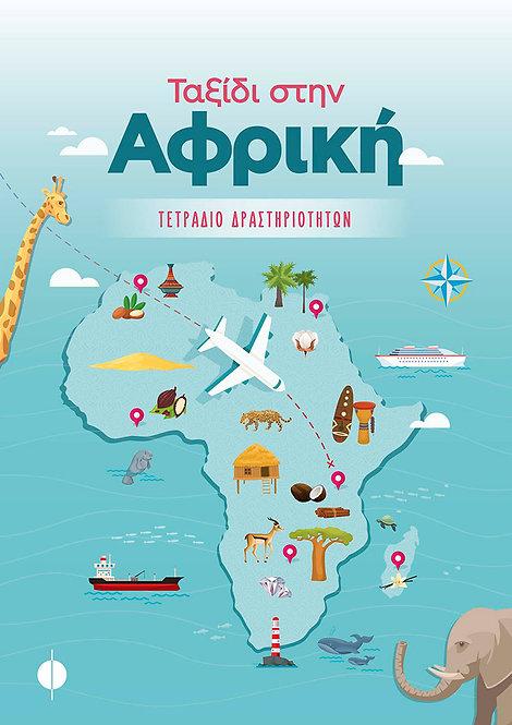 Ταξίδι στην Αφρική