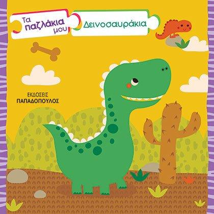 Τα παζλάκια μου: Δεινοσαυράκια