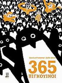 365 Πιγκουίνοι