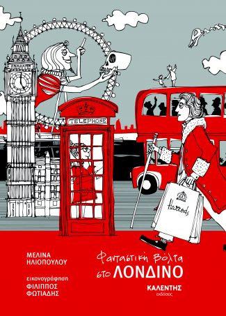 Φανταστική βόλτα στο Λονδίνο