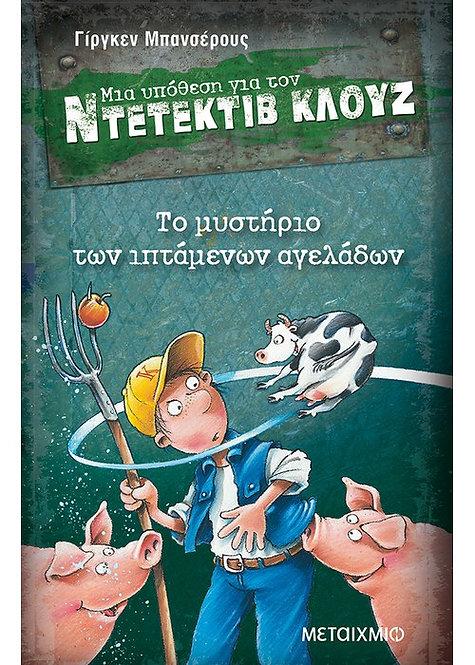 Μια υπόθεση για τον ντετέκτιβ Κλουζ: Το μυστήριο των ιπτάμενων αγελάδων
