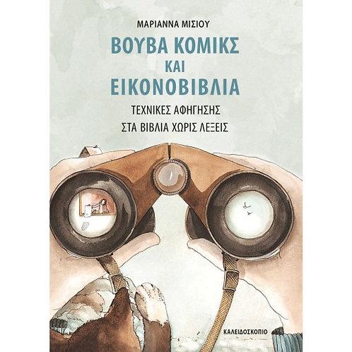 Βιβλία Κόμικς και Εικονοβιβλία | Τεχνικές αφήγησης στα βιβλία χωρίς λέξεις