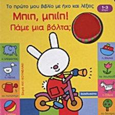 Το πρώτο μου βιβλίο με ήχο και λέξεις, Μπιπ, μπιίπ! Πάμε μια βόλτα;