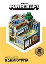 Minecraft, Οδηγός για δημιουργία