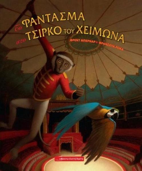 Το φάντασμα στο Τσίρκο του Χειμώνα