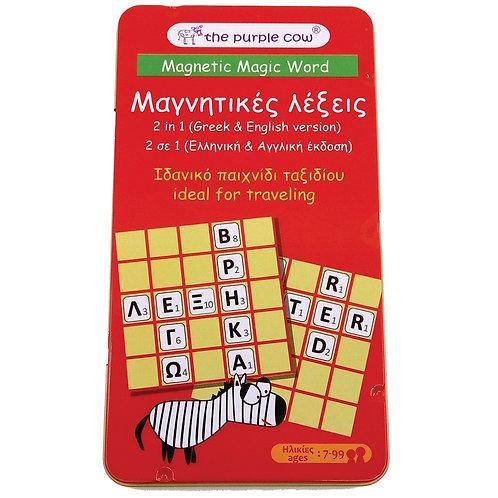 """Μαγνητικό παιχνίδι """"Μαγνητικές Λέξεις"""""""