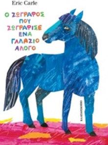 Ο ζωγράφος που ζωγράφισε ένα γαλάζιο άλογο
