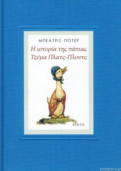 Η ιστορία τη πάπιας Τζέμα Πλατς-πλουτς