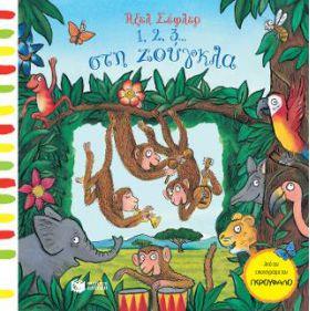 1, 2, 3... στη ζούγκλα/Push, Pull, Slide: 1, 2, 3 In the Jungle