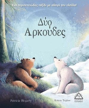 Δύο αρκούδες