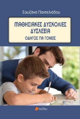 Μαθησιακές δυσκολίες-Δυσλεξία/Οδηγός για γονείς