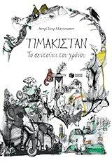 Τιμακιστάν, το σεντούκι του χρόνου