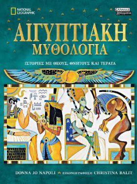 Αιγυπτιακή Μυθολογία/Ιστορίες με Θεούς, Θνητούς και τέρατα