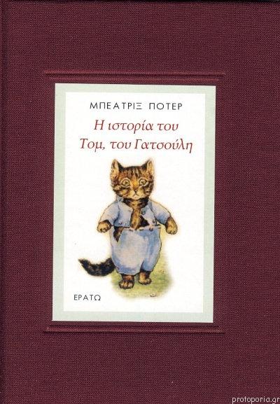 Η ιστορία του Τομ, του Γατσούλη