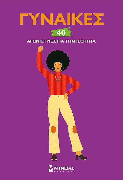 Γυναίκες - 40 Αγωνίστριες για την ισότητα