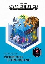 Minecraft: Οδηγός για επιβίωση στον ωκεανό
