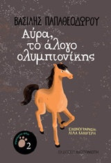 Αύρα, το άλογο ολυμπιονίκης