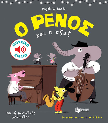 Ο Ρένος και η τζαζ