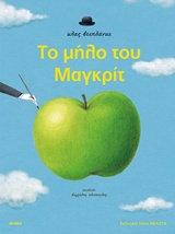 Το μήλο του Μαγκρίτ