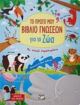 Το πρώτο μου βιβλίο γνώσεων για τα ζώα