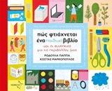 Πώς φτιάχνεται ένα παιδικό βιβλίο