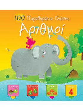 100 Παραθυράκια γνώσης - Αριθμοί