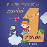 Μικρές ιστορίες για παιδιά 1 έτους