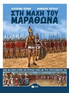 Στη μάχη του Μαραθώνα