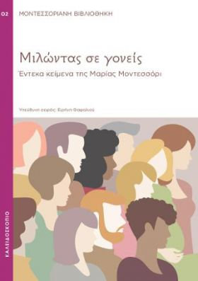 Μιλώντας σε γονείς/Έντεκα κείμενα της Μαρίας Μοντεσσόρι