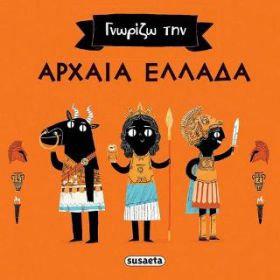 Γνωρίζω την Αρχαία Ελλάδα