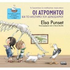 Οι Ατρόμητοι και το μυστήριο του δεινόσαυρου