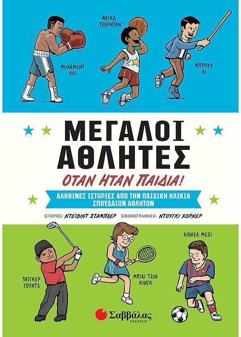 Μεγάλοι αθλητές όταν ήταν παιδιά!