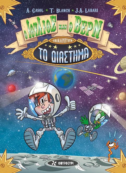 Ο Ιούλιος και ο Βερν ανακαλύπτουν το διάστημα