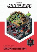 Minecraft: Οδηγός για κοκκινόπετρα