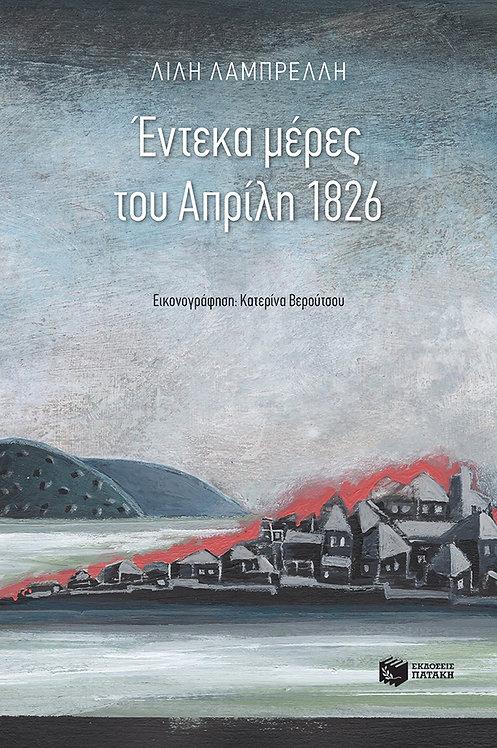 Έντεκα μέρες του Αρπίλη 1826