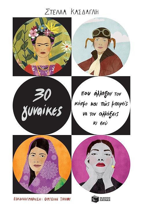30 γυναίκες που άλλαξαν τον κόσμο και πώς μπορείς να τον αλλάξεις κι εσύ