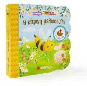 Παραθυράκια για μικρά χεράκια: Η κίτρινη μελισσούλα