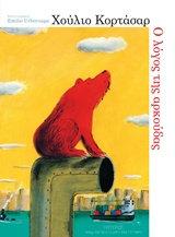 Ο λόγος της αρκούδας