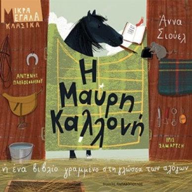 Η Μαύρη Καλλονή ή Ένα βιβλίο γραμμένο στη γλώσσα των αλόγων