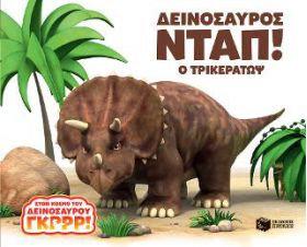 Δεινόσαυρος Νταπ! Ο Τρικεράτωψ/World of Dinosaur Roar: Stomp