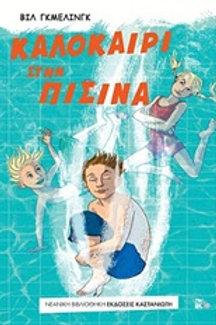 Καλοκαίρι στην πισίνα