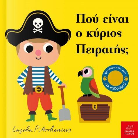 Πού είναι ο κύριος πειρατής;