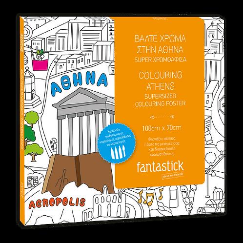 Αθήνα – Super Χρωμοαφίσα – 100cmx70cm