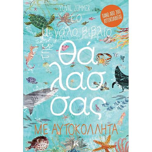 Το μεγάλο βιβλίο της θάλασσας με αυτοκόλητα