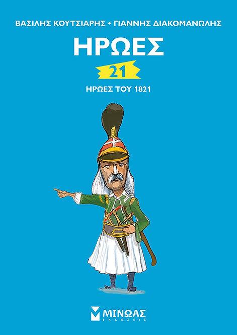 21 ήρωες του 1821