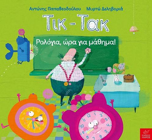 Τικ-Τακ, Ρολόγια, ώρα για μάθημα